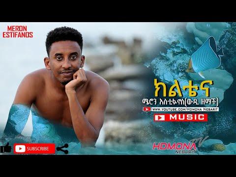 HDMONA - ክልቴና ብ ሜሮን እስቲፋኖስ Kltena by Meron Estifanos - New Eritrean Music 2021