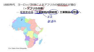 ヨーロッパのアフリカ・アジア進出、義和団事件