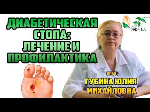 Диабетическая стопа: симптомы, лечение и возможные осложнения. Врач Юлия Михайловна Губина | ортопедические | диабетическая | стельки | лечение | стадии | реутов | стопа | рэзсп | с