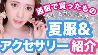 【購入品】大量!夏服&アクセサリー紹介!