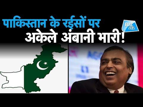 India Mukesh Ambani Net worth More Than All Pakistan Riches! | Biz Tak
