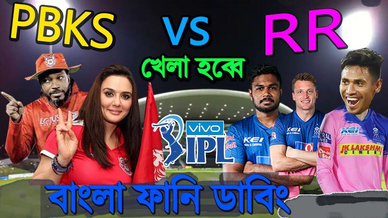 PBKS vs RR IPL Match-32 Bangla Funny Dubbing 2021|Mustafizur, Chris Gayle, KL Rahul, Sanju |Fm Jokes