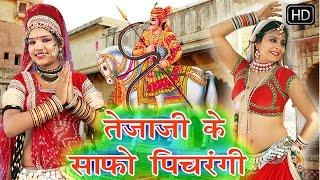 तेजाजी के साफो पिचरंगी    Tejaji Ke Safo Pichrangi    Tejaji New 2016    राखी रंगीली    राजस्थानी