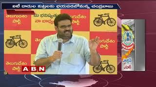 Chandrababu Complains IT Raids on Narayana As the Act Of Modi To Suppress In Elections   ABN Telugu