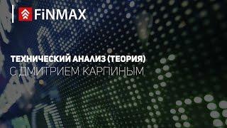 видео вебинары финмакс