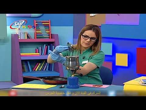 تعليم العلوم للاطفال م (The Material- المادة) المستوى 3 حلقة رقم 84 | Sciences for Children