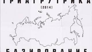 Скачать Триагрутрика 4 20 альбом Базирование 2014