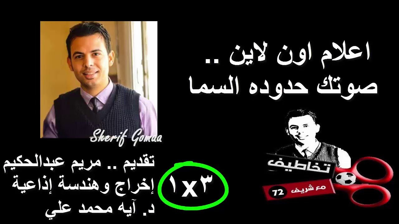 مريم عبد الحكيم و تخاطيف الاعلامى الرياضى شريف جمعه و برنامج1x3
