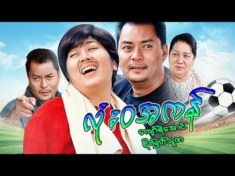 Myanmar Movies-Lone Wa A Kan-Kyaw Ye Aung, Soe Myat Thuzar