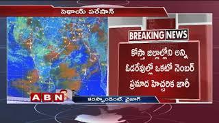 Cyclone Phethai brews off AP coast, alert issued | Updates | ABN Telugu thumbnail