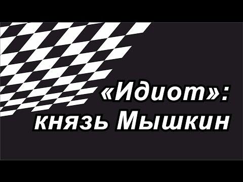 Видео Жизненный и творческий путь достоевского