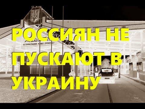 РОССИЯН НЕ ПУСКАЮТ В УКРАИНУ! ЯНВАРЬ 2019.