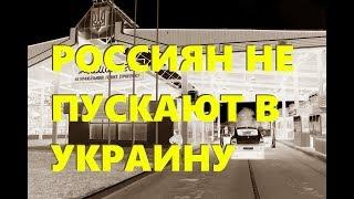 рОССИЯН НЕ ПУСКАЮТ В УКРАИНУ! ЯНВАРЬ 2019