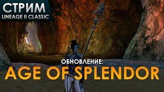 Lineage 2 Classic - Обновление Age of Splendor
