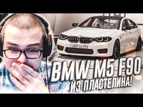 МОЯ BMW M5 F90 ИЗ ПЛАСТИЛИНА! РЕАКЦИЯ БУЛКИНА!
