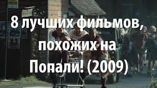 8 лучших фильмов, похожих на Попали! (2009)
