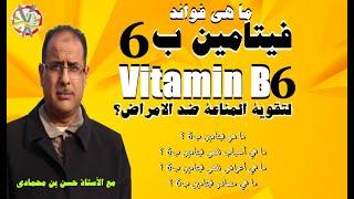ما هي فوائد فيتامين ب6 لتقوية المناعة ضد الامراضظ مع ذ  حسن بن محمادي