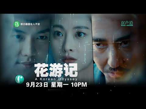 U频道:《花游记》【A Korean Odyssey】(9月23日起,每逢星期一至五,晚上10点)