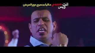 أغنية سيما سيما   محمود الليثى صوفينار عبسلام   فيلم انت حبيبي وبس 2019