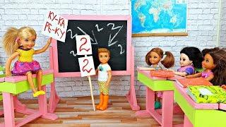ШКОЛА! ДВЕ ДВОЙКИ ЗА УРОК. ЛИТЕРАТУРНОЕ ЧТЕНИЕ. Про школу Барби - Видео для девочек