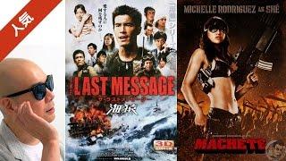 ライムスター宇多丸が、映画「海猿 THE LAST MESSAGE (3D版)」と「マ...