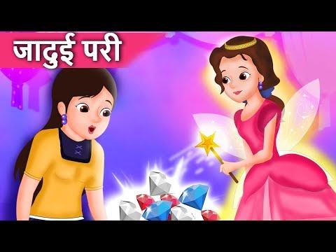 जादुई परी   The Magical Fairy - Fairy tales In Hindi   Parikathaen