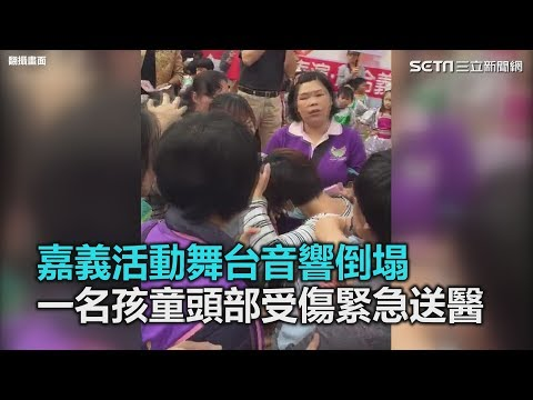 快訊/嘉義活動舞台音響倒塌 一名孩童頭部受傷緊急送醫|三立新聞網SETN.com