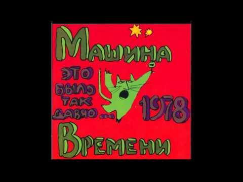 Mashina Vremeni - Это было так давно / Birthday (It Was So Long Ago) (Full Album, USSR, 1978)