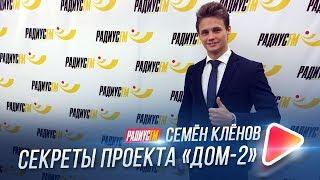 """Секреты телепроекта """"Дом-2"""""""