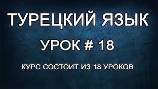 Турецкий Язык Для Начинающих: Вопросы и Описание | Урок #18