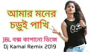 Amar Moner Chorui Pakhi   JBL Mix Dj   Love Mix 2019