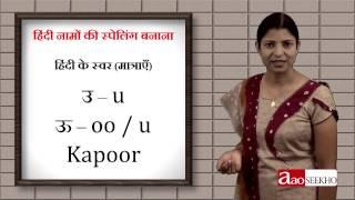 Video 8 - Basic English - How to Spell Names - 1 (हिंदी नामों की स्पेलिंग बनाना - 1)