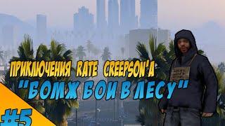 Приключения Rate Creepson'a | #5 | Бомж бои в лесу | Advance RP Chocolate