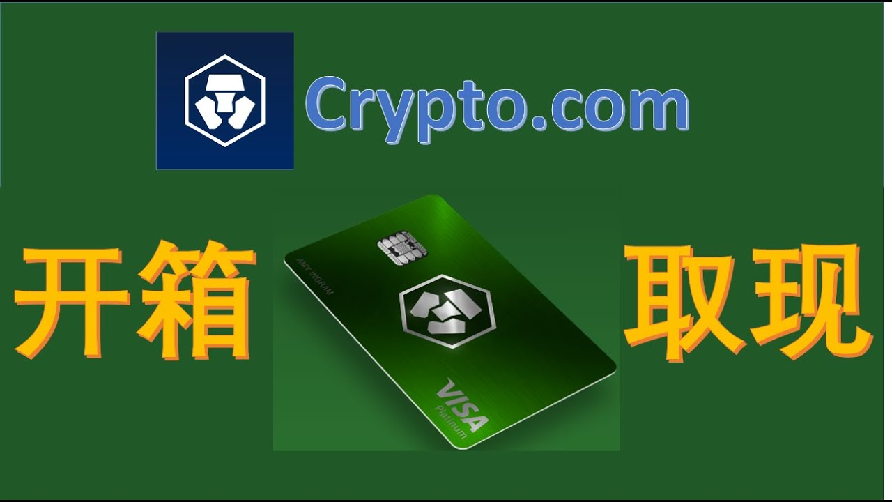 Crypto.com MCO 信用卡开箱/充值/取现实操