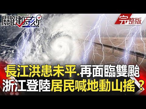 【關鍵時刻】20200804 完整版 長江洪患未平、再面臨雙颱襲中國美對德撤軍來真的 下個換南韓劉寶傑