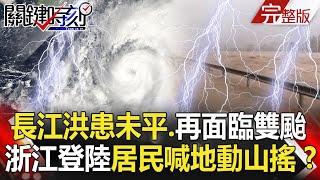 【關鍵時刻】20200804 完整版 長江洪患未平、再面臨雙颱襲中國!美對德撤軍來真的 下個換南韓!?|劉寶傑
