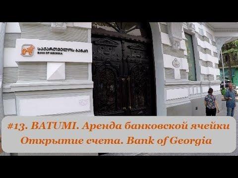 #13. BATUMI. Банки Батуми. Открытие счета. Аренда ячейки. Bank Of Georgia. TBC Bank. Liberty Bank