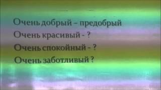 Урок русского языка в 6 классе. Приставки пре-, при-.