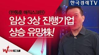 [한동훈 마법공식] 매직스크린/ 임상 3상 진행기업 상승 유망株 #9/3