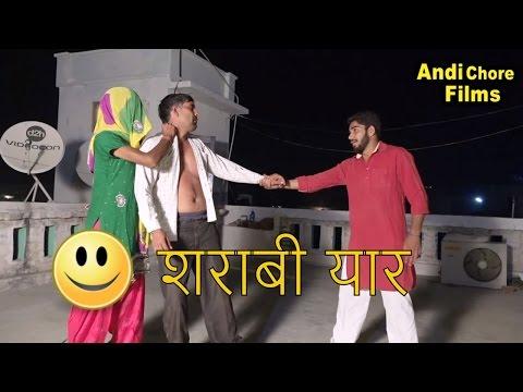 andi chore haryanvi comedy movie diwali sharabiya ki / दिवाली शराबिया की/ANDI CHHORE thumbnail