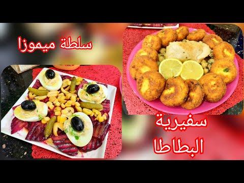 مطبخ ام وليد طاجين سفيرية البطاطا مع سلطة البيطراف مع بيض ميموزا .