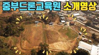 중부드론교육원 소개영상