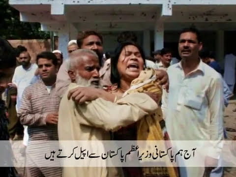 Khawarij (Terrorists)  Introduction    (تعارفِ خوارج (دہشتگرد