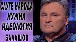 Украина - нищая страна, ей нужны низкие налоги: БАЛАШОВ о выборах, Зеленском, идеологии Слуги народа