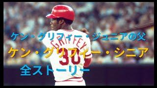 [MLB]ケン・グリフィー・ジュニアの父ケン・グリフィー・シニア全ストーリー