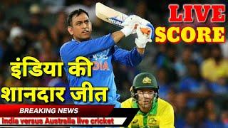 India V/S Australia   Live Score   इंडिया की शानदार जीत   MS Dhoni की तुफानी पारी   3rd वनडे