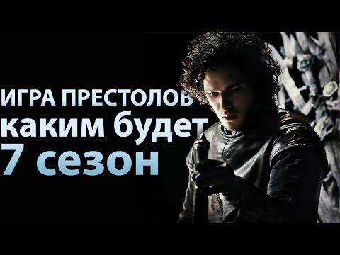 Игра престолов  Каким будет 7 сезон