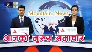Mountain News ||मुख्य समाचार || आजको समाचार || 8 pm news  || Mountain Samachar