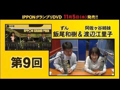 IPPONグランプリDVD 09・10発売!!