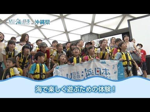海DO宝~親子で学ぶ 海のそなえ教室~ 日本財団 海と日本PROJECT in 沖縄県 2018 #13